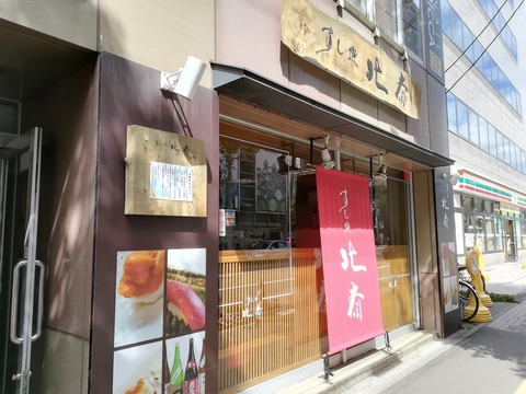 北斎 (4)
