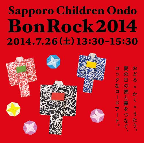 index_bonrock2014-500x494