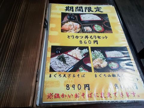 更科 磯切そば (1)