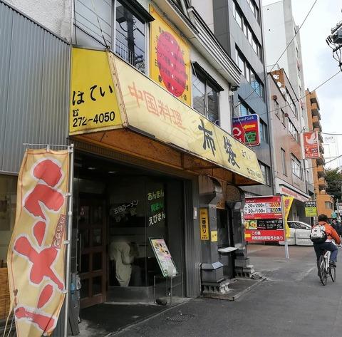 中国料理布袋 (2)