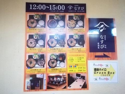 居酒屋なすび (3)