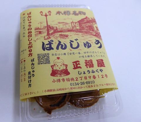 小樽ぱんじゅう (3)