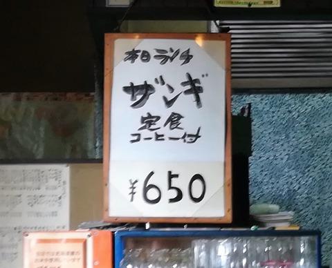 お食事処ぽち (4)