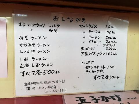 櫻井ラーメン (3)