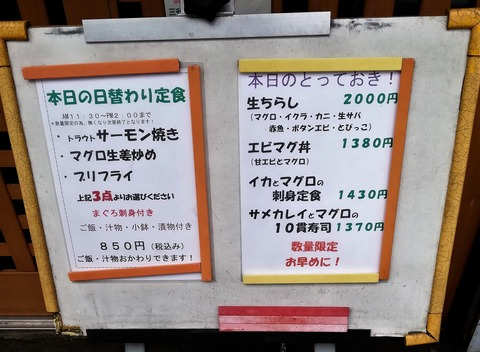 海鮮料理マグロ屋 (1)