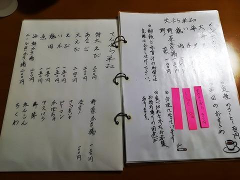 天ぷら天八 (4)