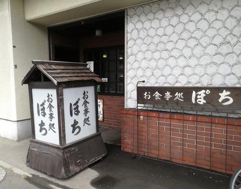 お食事処ぽち (2)