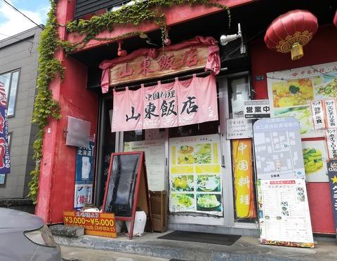 中国料理山東飯店 (7)