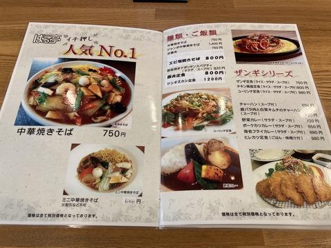 レストラン パル亭 (4)