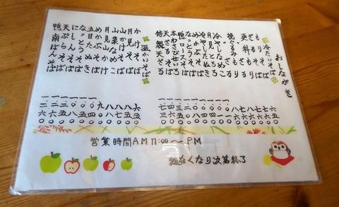 工房蕎麦小屋 (2)