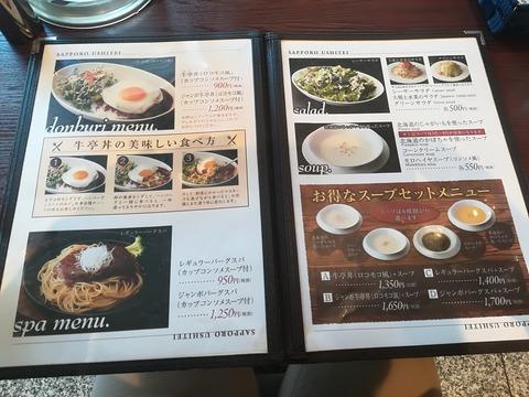 札幌牛亭 (4)