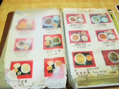 中国料理同福堂 (2)