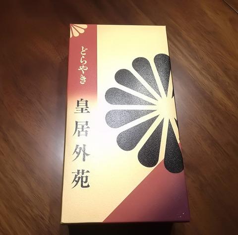 皇居外苑どら焼き (2)