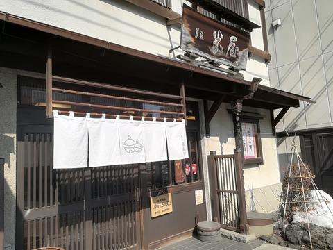菓匠 米屋 (2)