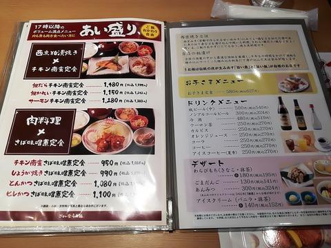 ごはん家うお福 (5)