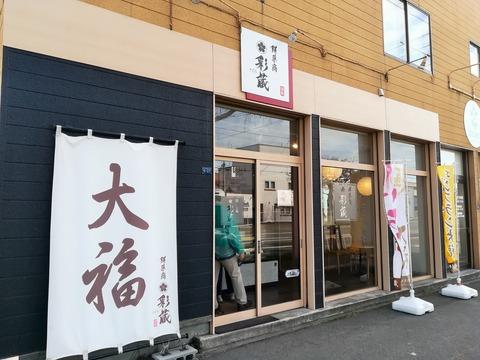 彩蔵 (3)