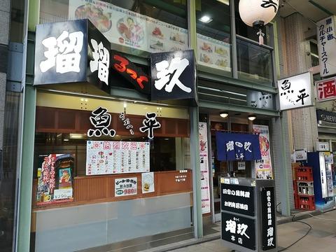 お刺身居酒屋瑠玖魚平 (2)