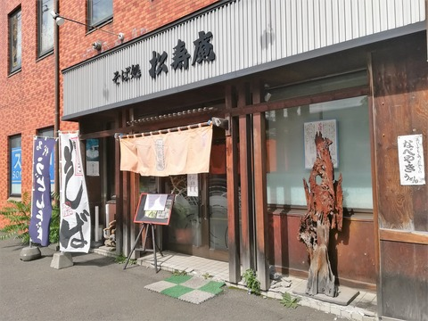 そば処松寿庵 (1)