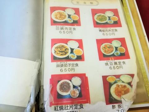 中国料理同福堂 (1)
