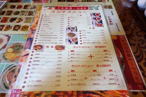 中国料理山東飯店 (4)