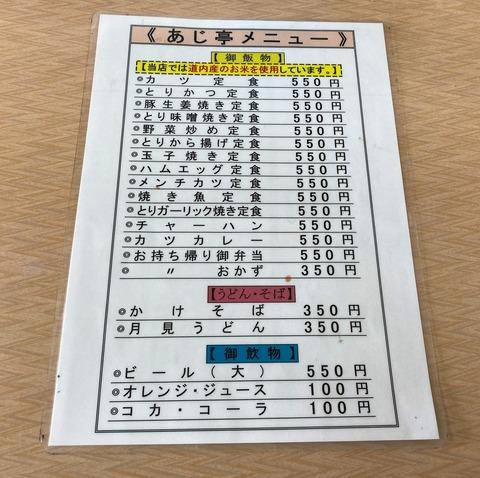 あじ亭 (1)
