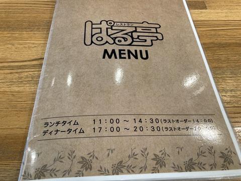 レストラン パル亭 (7)