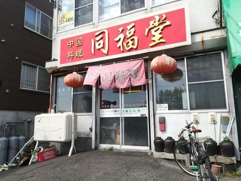 中国料理 同福堂 (5)