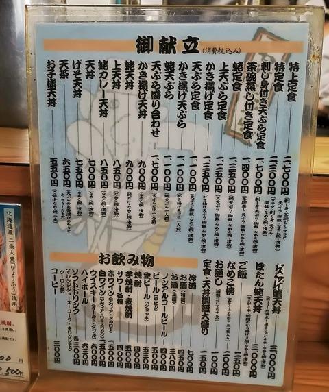 蝦天分店 (3)
