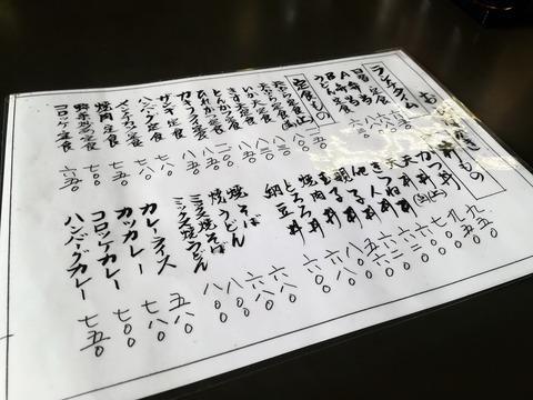 お食事処ぽち (3)
