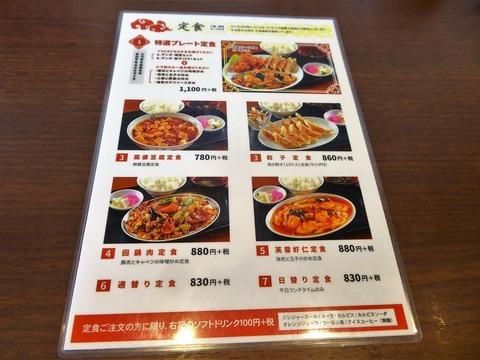 点心札幌 (2)