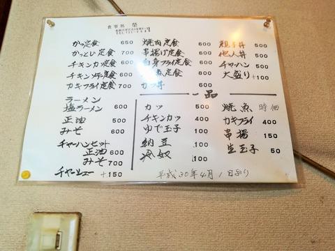 食事処栄 (2)