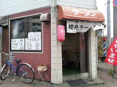 櫻井ラーメン (4)