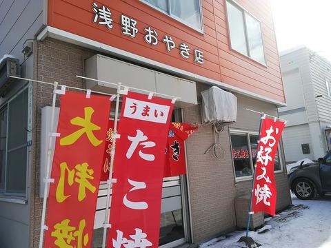 浅野おやき店 (2)
