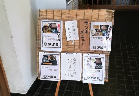 そば紋 (3)