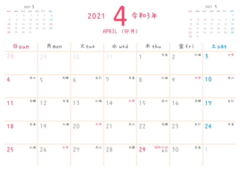 2021-april-kawaiiA4calendar