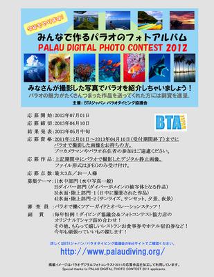 パラオデジタルフォトコンテスト2012開催!