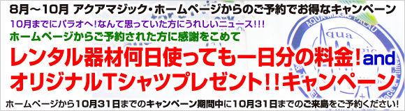 8月〜10月のキャンペーン