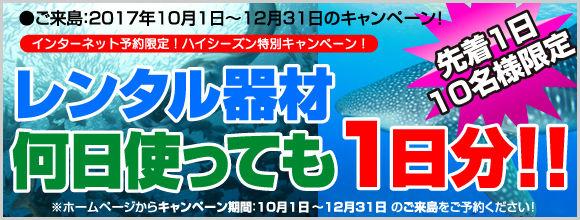 10・11・12月のキャンペーン