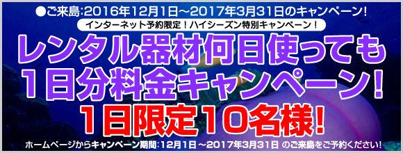 12月1日〜2017年3月31日までのキャンペーン