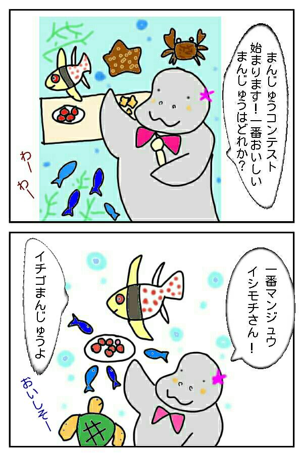75.スベスベマンジュウガニのまんじゅうのお味は?