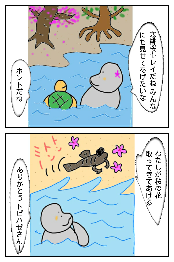 147.トビハゼ〜が飛んだ〜