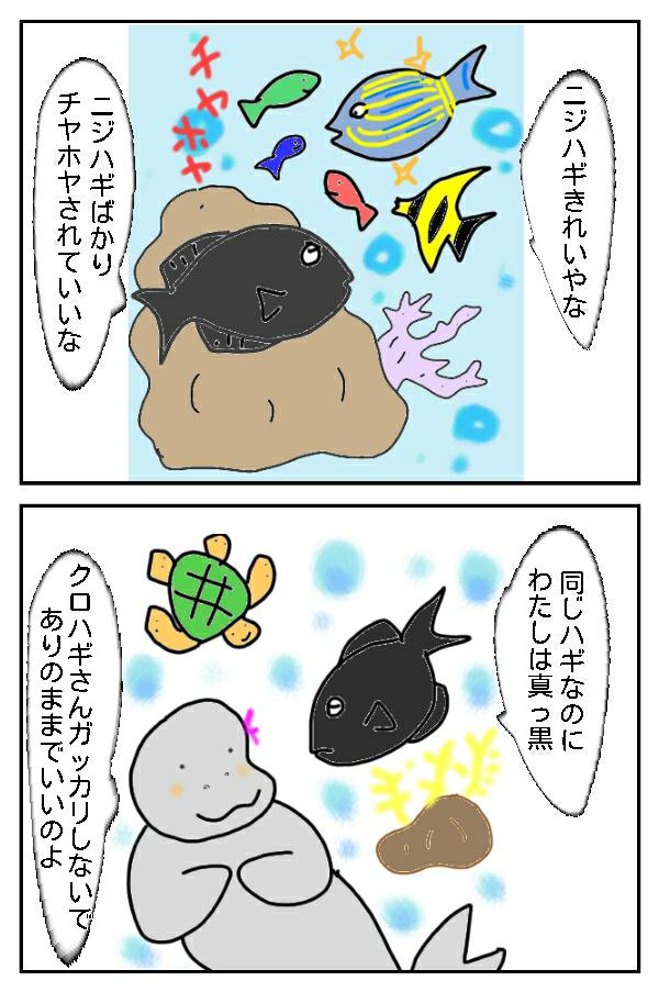 159.クロハギのミュージカル
