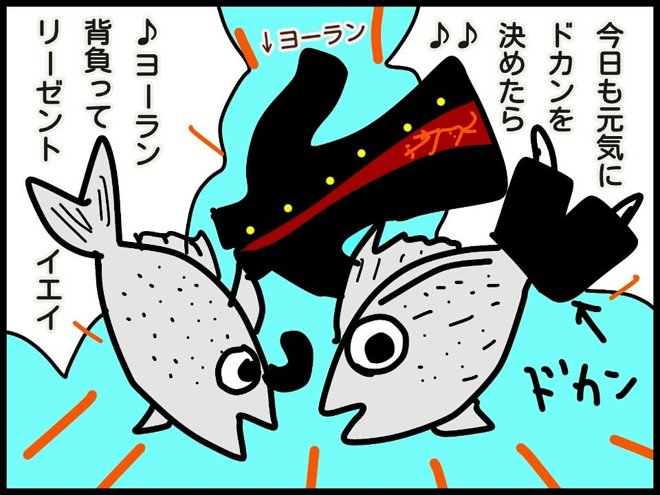 185. 海のツッパリロックンロール!