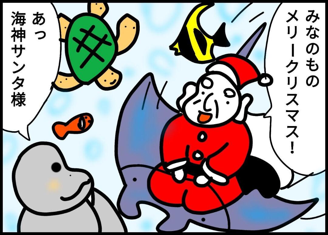 299.海神様とメリークリスマス
