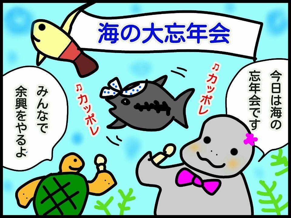 193.海の大忘年会!
