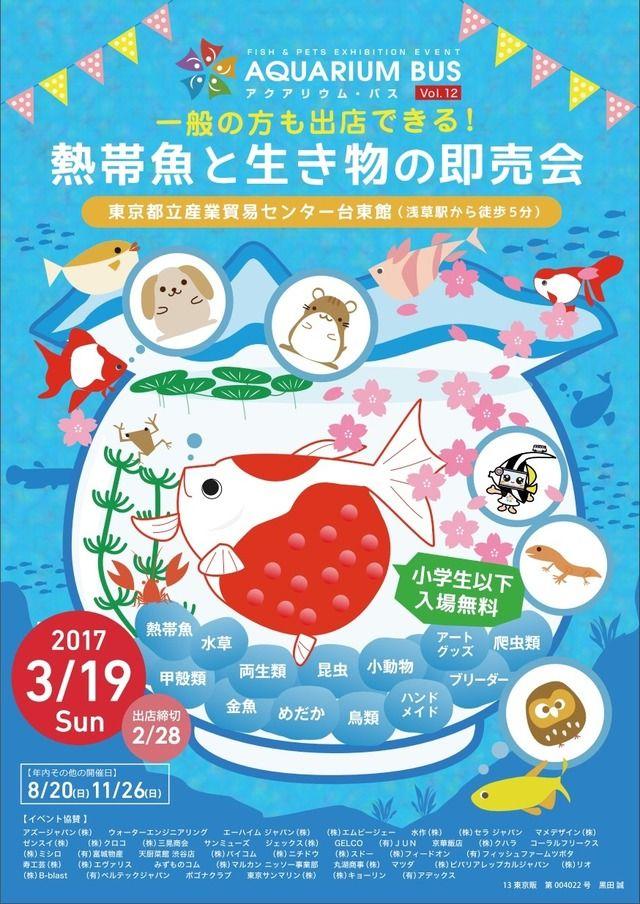 【イベント】熱帯魚・生き物関連即売会「アクアリウムバス Vol.12」が明日3/19日(日)に東京・浅草で開催