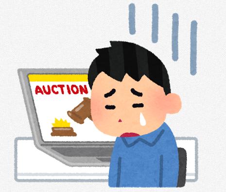 【これは酷い】最近、ネットオークションで『厚かましい購入者』が多すぎる話題に・・・・・・・