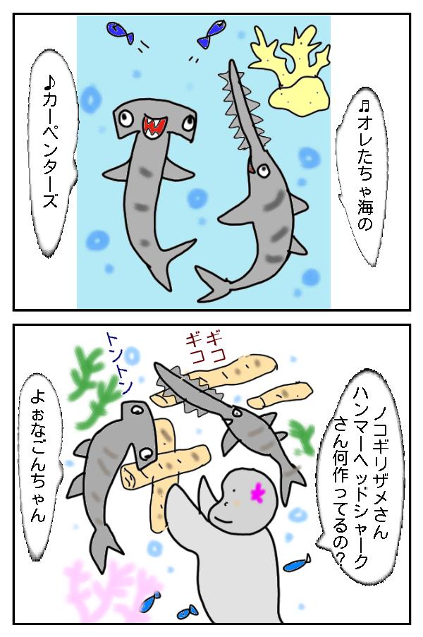 102.海のカーペンターズ!