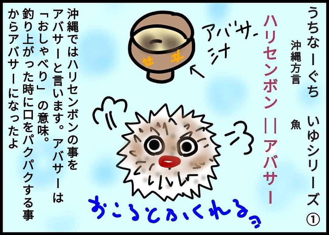【番外編】ウチナーグチイユシリーズ①