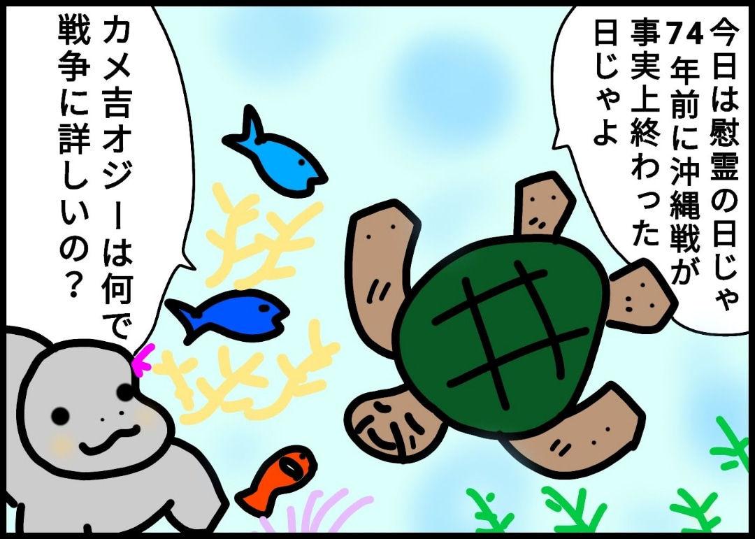 沖縄の慰霊の日②